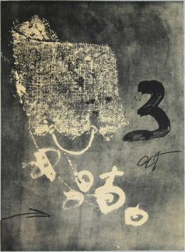 Antoni Tàpies, Cistella, 1995, Lithographie, mpk, Graphische Sammlung, Foto mpk, © VG Bild-Kunst, Bonn 2019